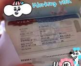 【2015韓國工作假期】申請流程大分享 – Working Visa (附有用連結)