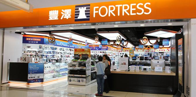豐澤電器店舖號碼/編號 – Fortress Shop Code List HK/MO 2017
